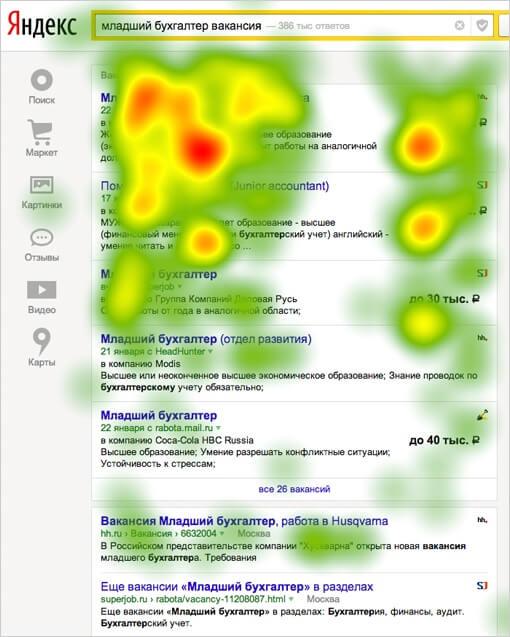 скриншот 7 (пользовательские предпочтения при работе с выдачей).jpg