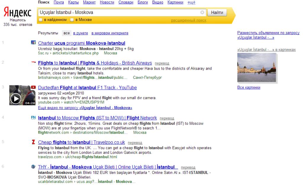 Сриншот 3 (yandex.ru).png